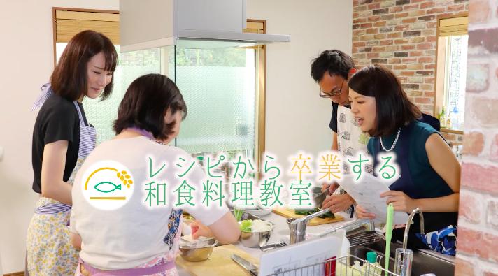 初心者向けの和食専門料理教室♪